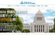 日本政治.com