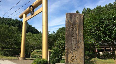 黄金神社の鳥居